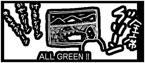 けしきグリーン かぜグリーン きもちグリーン